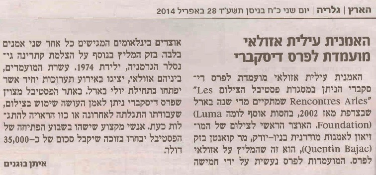 To read the newspaper clip - Haaretz 28.4.14