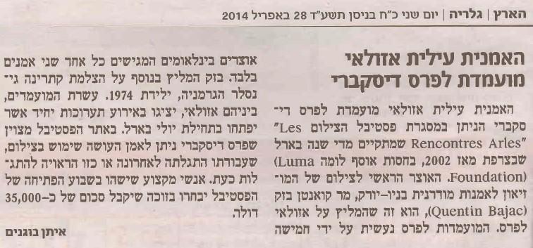 To read the newspaper clip - Haaretz 28.4.14