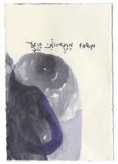 Bracha L. Ettinger, Untitled, 16 x 10.9 cm