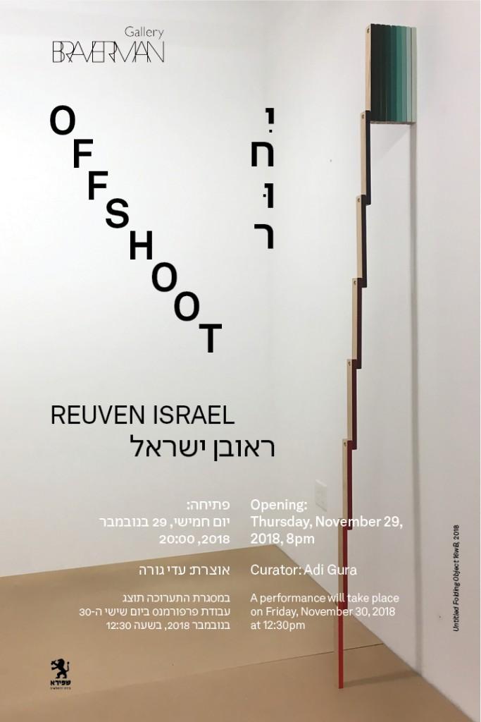 Reuven Israel OFFSHOOT Nov 29, 2018 - Jan 31 2019