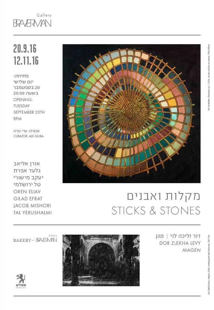 Sticks & Stones Invitation