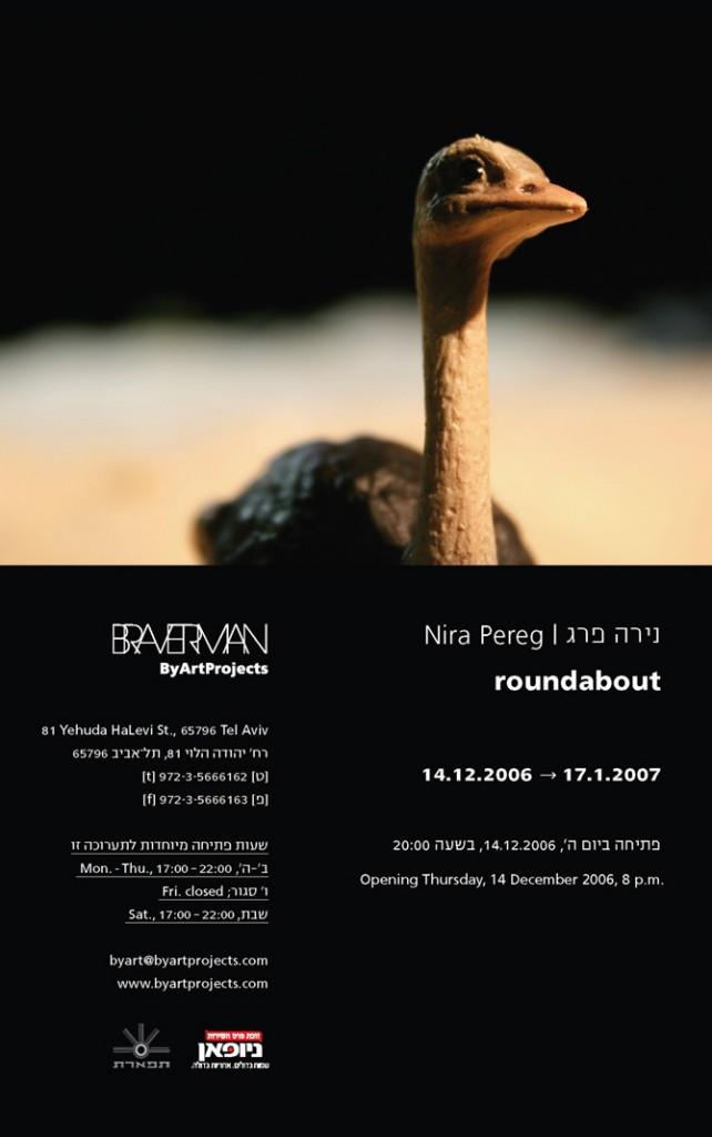 Roundabout, Invitation