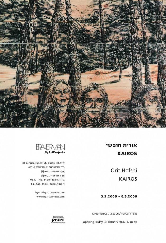 Kairos, Exhibition invitation