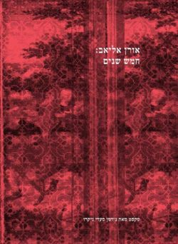 FIVE-YEARS-Oren-Eliav_Cover-1000x685